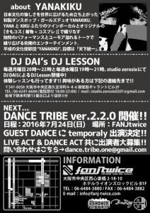 DANCE TRIBE ver.2.1.0