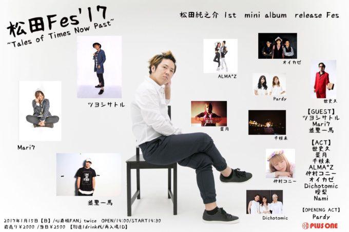 松田Fes'17 Tales of Times Now Past ~松田純之介 1st mini Album Release Party!!~