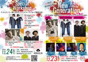 New Generation FLYER1