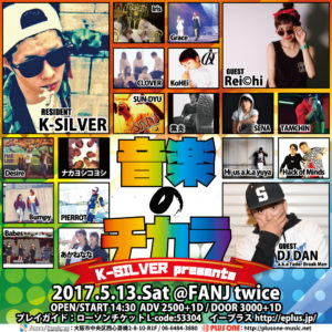 "K-SILVER presents ""音楽のチカラ"""