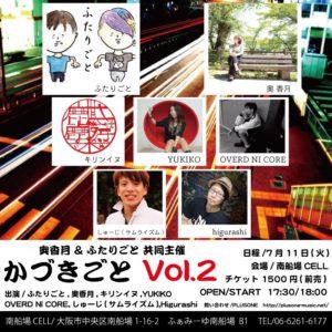 かづきごと vol.2