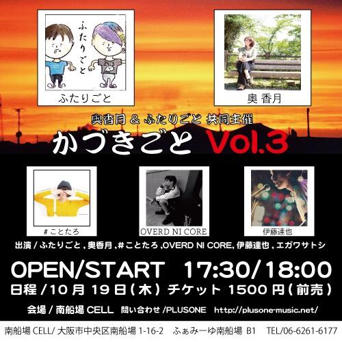 """奥香月&ふたりごとpresents """"かづきごと Vol.3"""""""