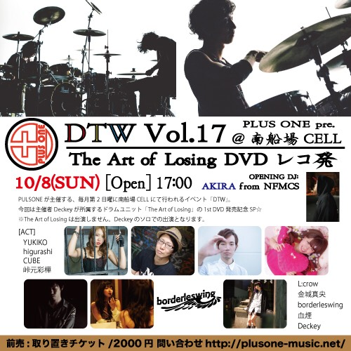 DTW vol.17 ~The Art of Losing DVDレコ発~