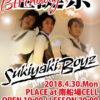Sukiyaki Boyz聖誕祭