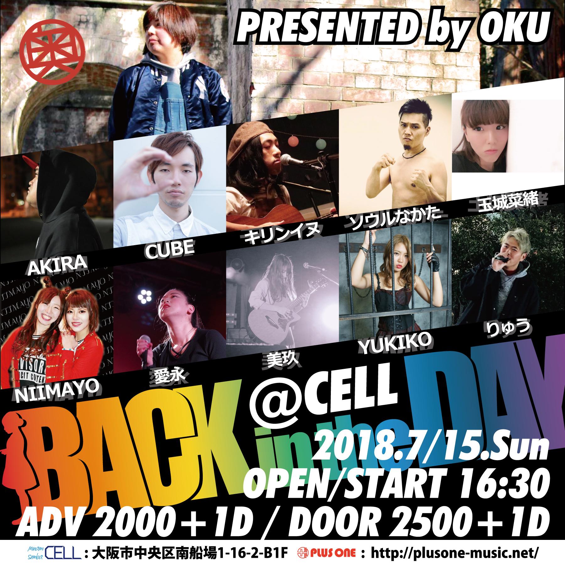 """奥 presents """"BACK in the DAY vol.2"""""""