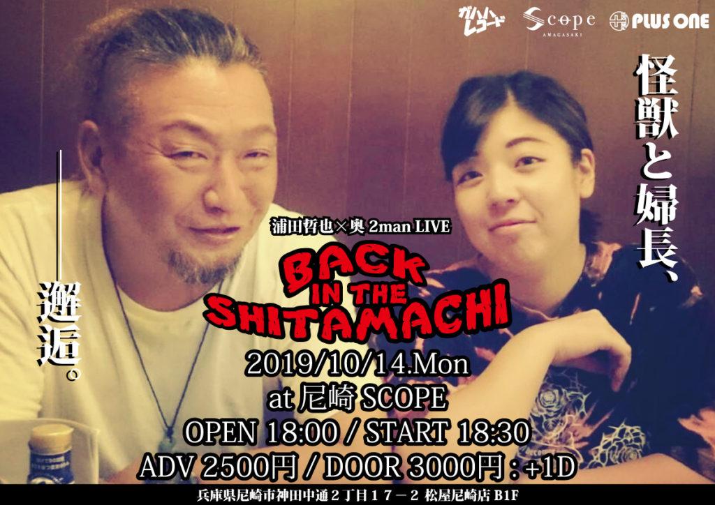 BACK in the SHITAMACHI