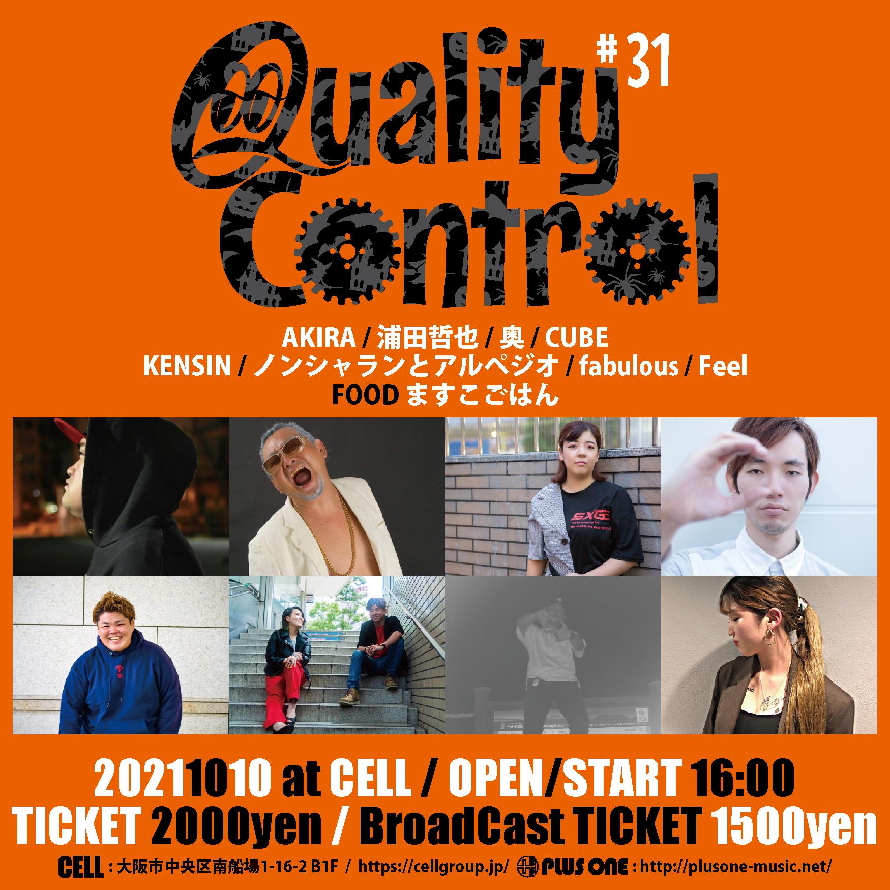 Quality Control #31